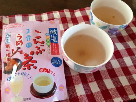 減塩梅昆布茶
