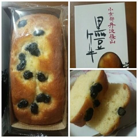 平成26年9月28西黒豆ケーキ