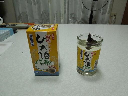 36.ひれ酒