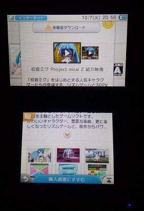 3DS (3)