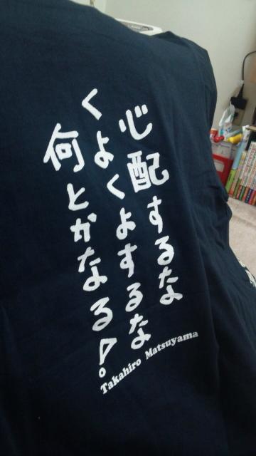 松山さんTシャツ