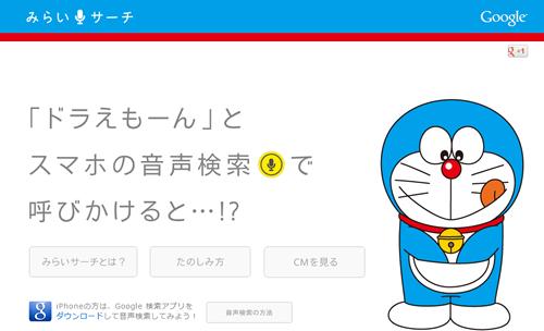 google_mirai_search.png