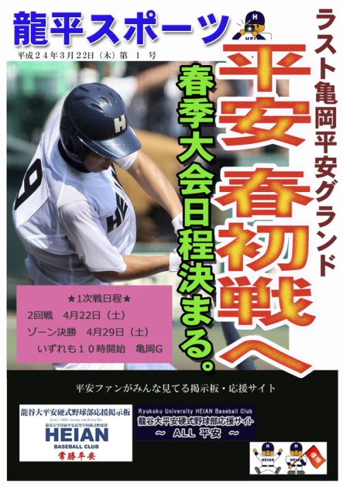 龍平スポーツ 2012-3-22-2