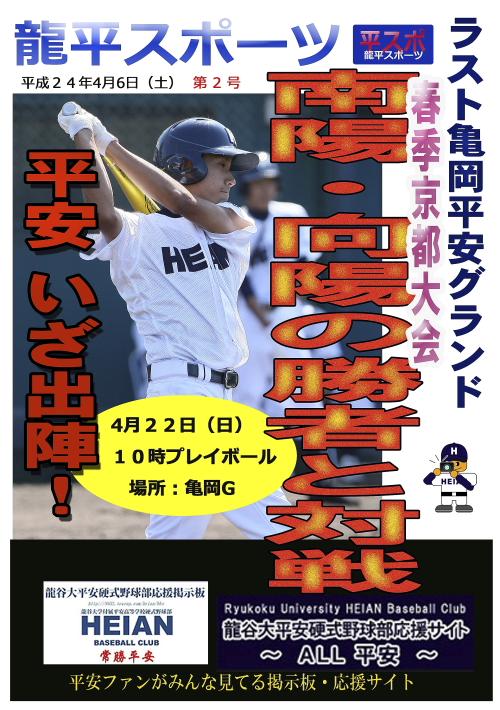 龍平スポーツ 2号 2012-4-15_edited-2