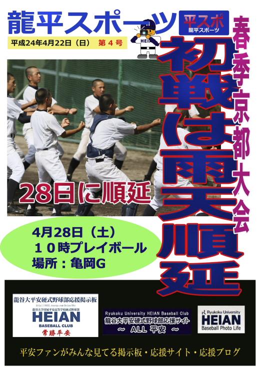 龍平スポーツ4号2012-4-22_