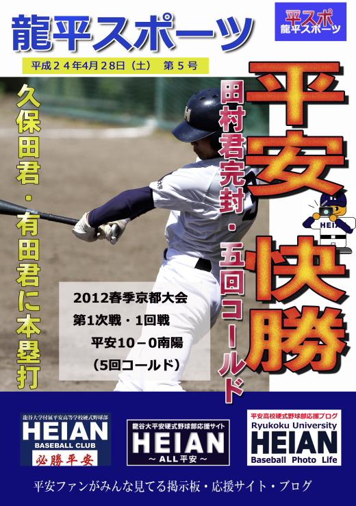 龍平スポーツ 5号 2012-4-28