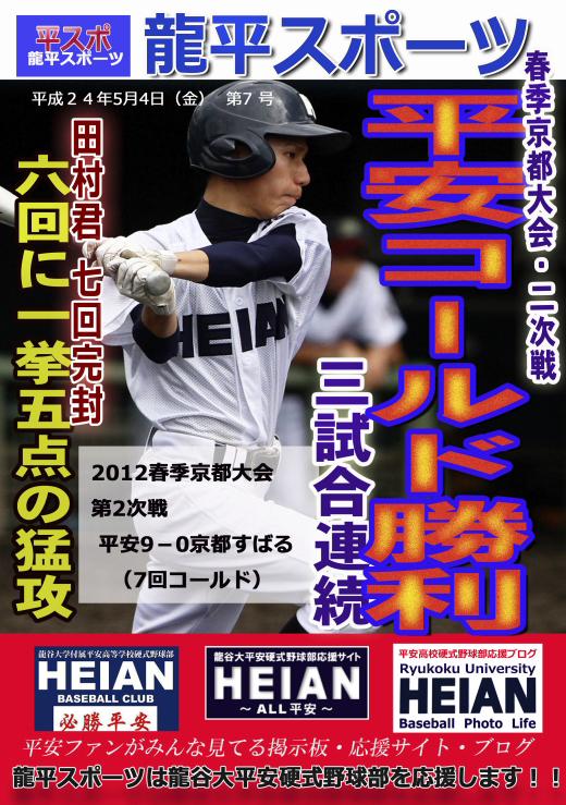 龍平スポーツ 7号 2012-5-4-9_edited-1