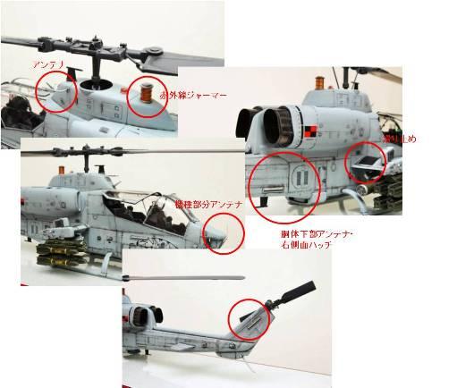 AH-1Wディテールアップ1