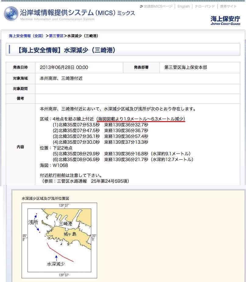 070204三崎港水深減少キャプ