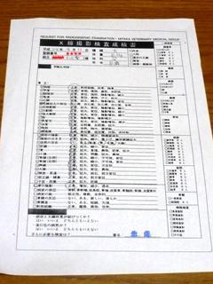 X線撮影検査成積書