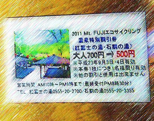 20110920+富士エコ03(色鉛筆)