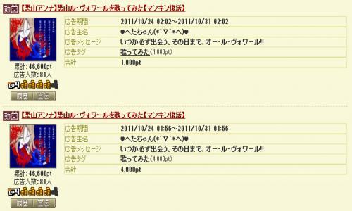 bandicam+2011-10-24+02-52-07-208_convert_20111024031125.jpg