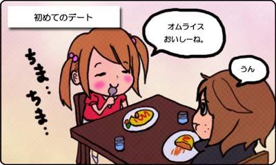 夫婦4コマ_02_お食事_A