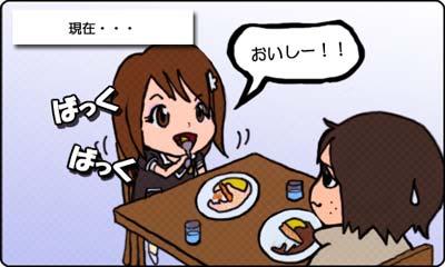 夫婦4コマ_02_お食事_C