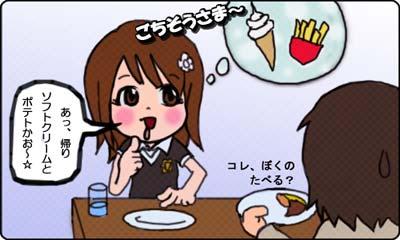 夫婦4コマ_02_お食事_D