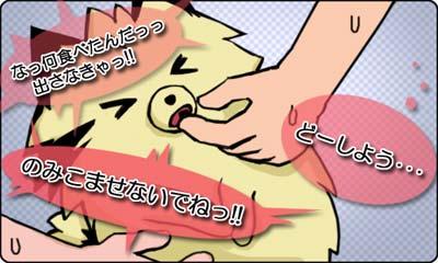 夫婦4コマ_05_いぶつ_C