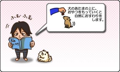 夫婦4コマ_10_おすわり_A