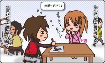 夫婦4コマ_12_全否定_B