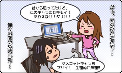 夫婦4コマ_12_全否定_D