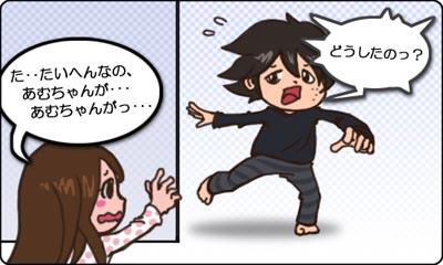 夫婦4コマ_13_しっぽ_B
