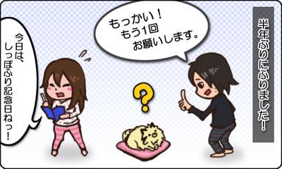 夫婦4コマ_13_しっぽ_D
