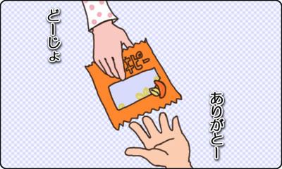 夫婦4コマ_16_カキピー_C