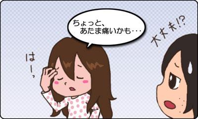 夫婦4コマ_18_あつかい_A