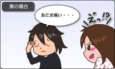 夫婦4コマ_18_あつかい_C