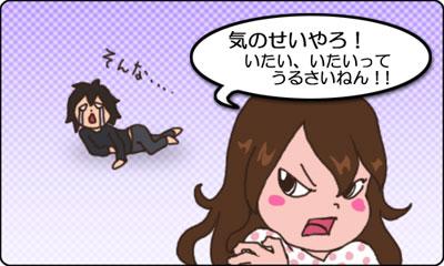 夫婦4コマ_18_あつかい_D