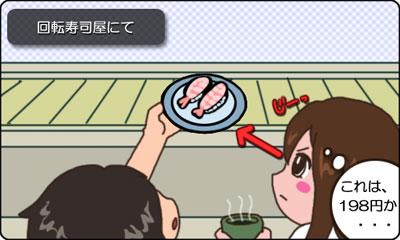 019_回転寿司_A
