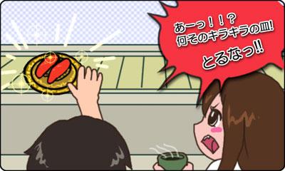 019_回転寿司_B