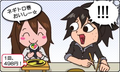 019_回転寿司_D