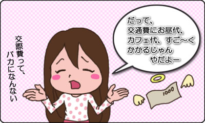 0020_交際費_B