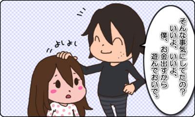 0020_交際費_C