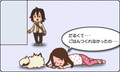0021_仮病?_B
