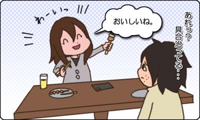 0021_仮病?_D