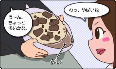 22話_ティッシュ_B
