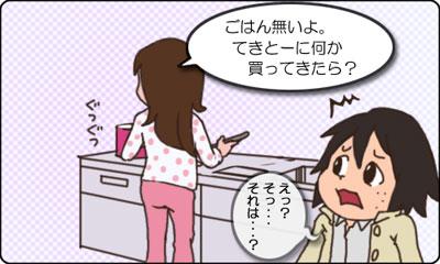 024_ごはんの準備_C