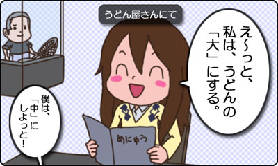 025_うどん大_A