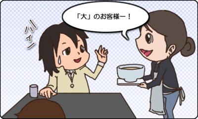 025_うどん大_C