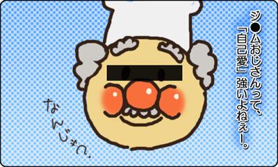028_ジャムおじ_A