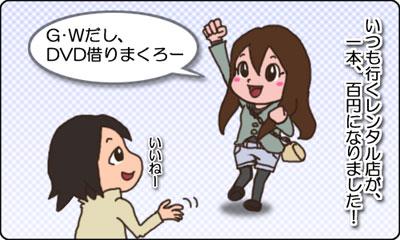 第30話_レンタル_A