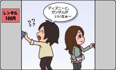 第30話_レンタル_B