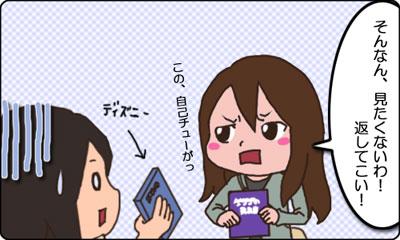第30話_レンタル_C