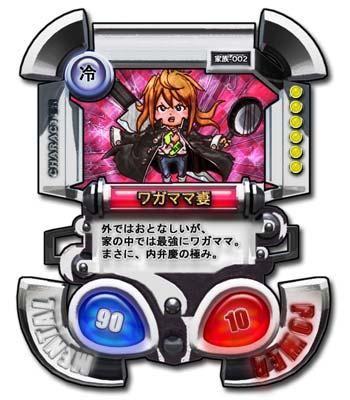 CARD002_ワガママ妻_01