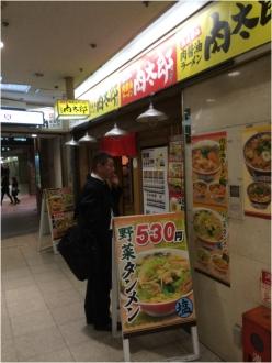 肉太郎260129_02