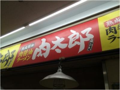 肉太郎260129_03