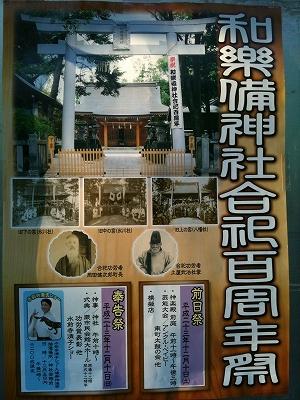 合祀百周年ポスター