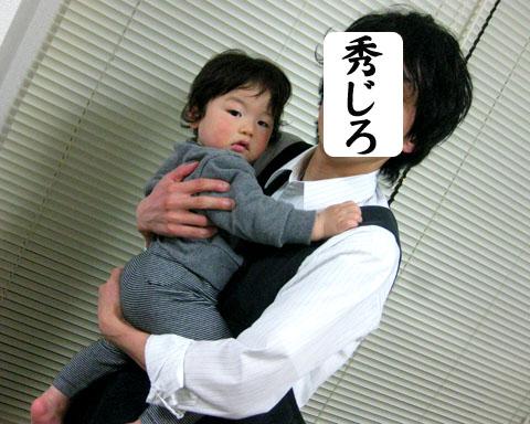 よしきを抱く男
