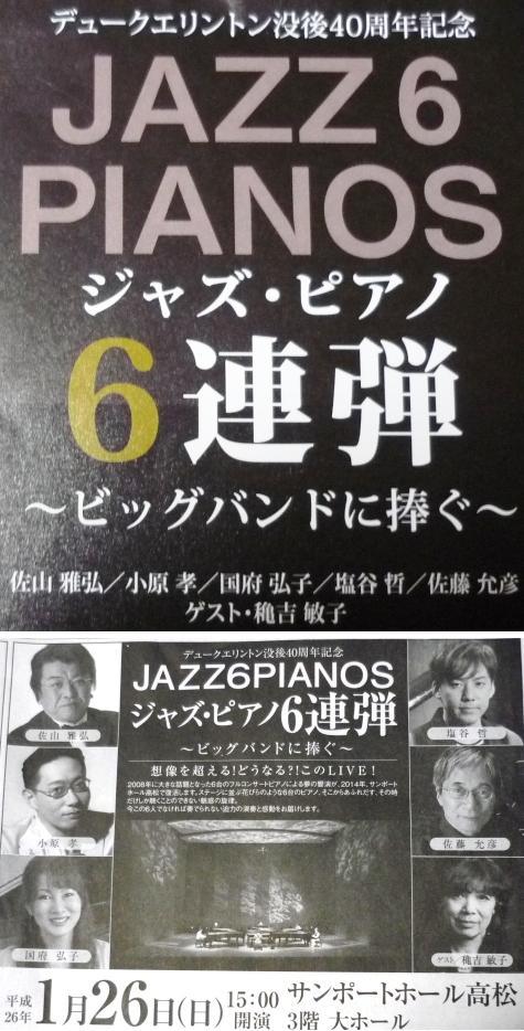aジャズピアノ6連弾P1290290